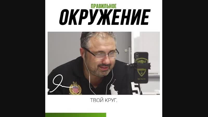 Алекс Яновский о окружении