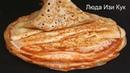 ТОНКИЕ КРУЖЕВНЫЕ АЖУРНЫЕ блины на кефире Безумно Вкусные БЛИНЫ НА МАСЛЕНИЦУ Люда Изи Кук