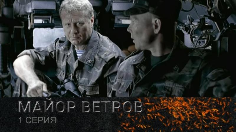 Майор Ветров | 1 Серия