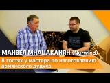 Интервью с Манвелом Мнацаканяном (Nurwind). Мастер изготовления армянского дудука