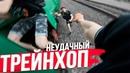 НЕУДАЧНЫЙ ЗАЦЕПИНГ и трейнхоп на товарном поезде Побег от охраны поезда / Стас Агапов
