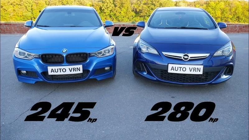 Страшный СОН для BMW OPEL ASTRA J OPC vs BMW F30 328i Гонка