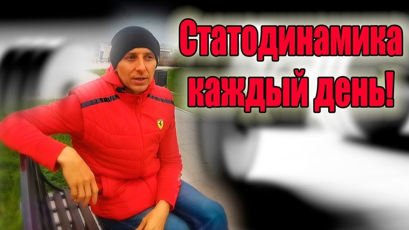 Селуянов. Статодинамика КАЖДЫЙ ДЕНЬ.