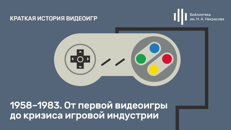 «Краткая история видеоигр» от Гриши Пророкова. Лекция 1 «rhfnrfz bcnjhbz dbltjbuh» jn uhbib ghjhjrjdf. ktrwbz 1