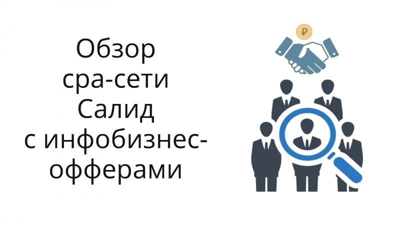Обзор cpa-сети с оплатой за подписчика Салид