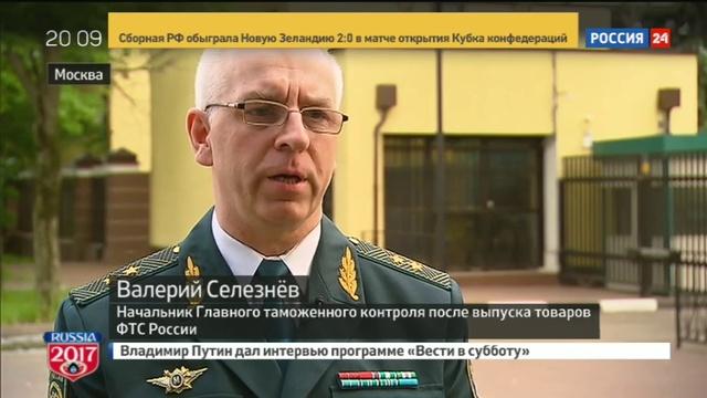 Новости на Россия 24 • В Смоленске задержаны фуры с санкционными яблоками из Польши