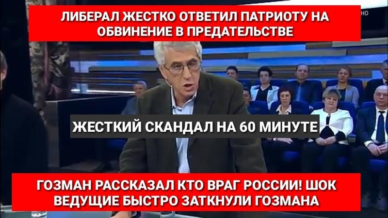 Гозман жёстко ответил патриоту и рассказал кто враг России! скандал на 60 минуте!