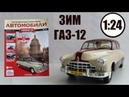 Легендарные Советские Автомобили 1:24 | Hachette | №14 ЗИМ (ГАЗ-12) Обзор модели и журнала.ДОСТОЙНО!
