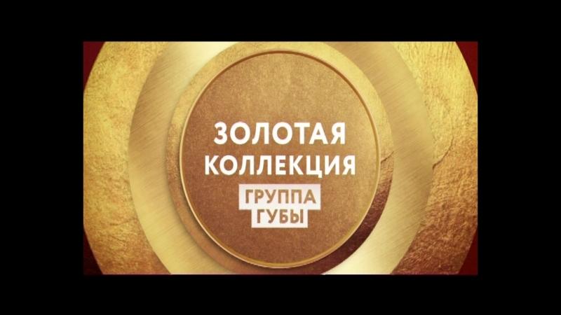 Золотая коллекция Группа Губы на ТНТ4