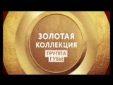 «Золотая коллекция. Группа Губы» на ТНТ4!