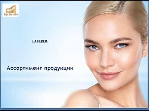 Ассортимент продукции компании Фаберлик