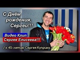 Сергей Куприк - С Днём рождения, Сергей!!! Клип Сергея Елисеева ПРЕМЬЕРА 2018!!!
