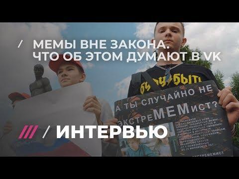 Как шантажируют из-за картинок «ВКонтакте», и что об этом думают в Mail.ru