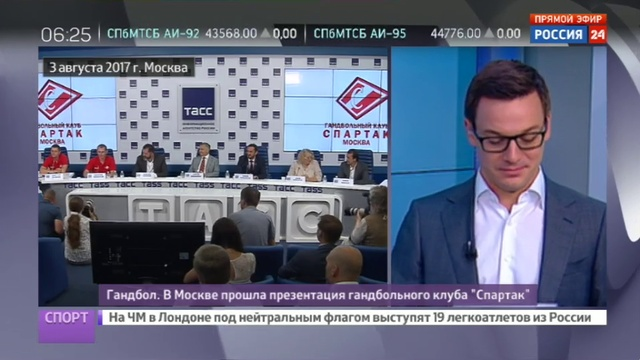 Новости на Россия 24 • В Москве прошла презентация гандбольного клуба Спартак
