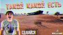 Сдавайся Музыкальный клип world of tanks от PerekhodWOT Кавер Сергей Лазарев Сдавайся