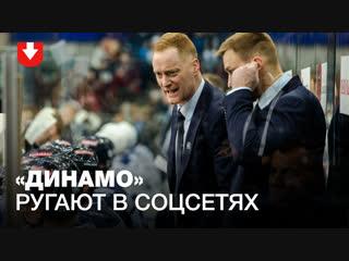"""Как соцсети реагируют на провалы минского """"Динамо"""""""