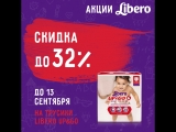 Акции Libero в Детском мире: с 30 августа по 13 сентября