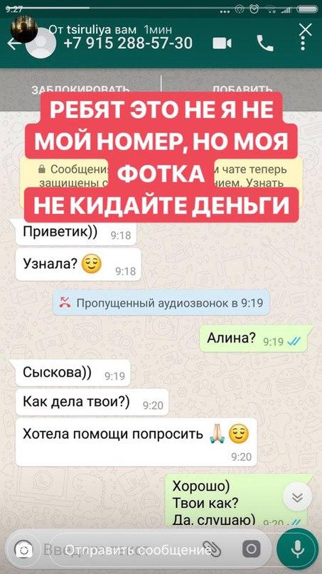 Алинка Сыскова | Москва