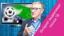 Геннадий Орлов о профессии комментатора и эволюции ТВ показа Большое интервью