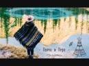 Пончо и Перо - Идеальные Подарки