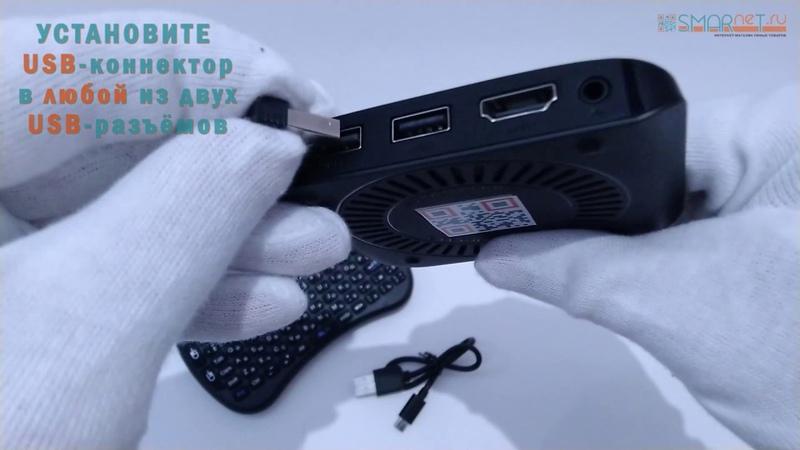 Подключение клавиатуры к Смарт-ТВ приставке