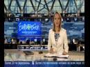 Новости (Первый канал, 14.05.2013) Выпуск в 12:00