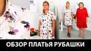 Показ готового изделия Обзор платья рубашки для Ольги