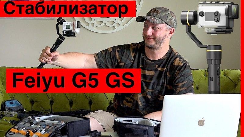 Стабилизатор для Sony X3000 Feiyu G5 GS