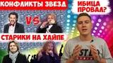 СТАРИКИ ЛОВЯТ ХАЙПКИРКОРОВ, БАСКОВ, МАЛИКОВ, НИКОЛАЕВ