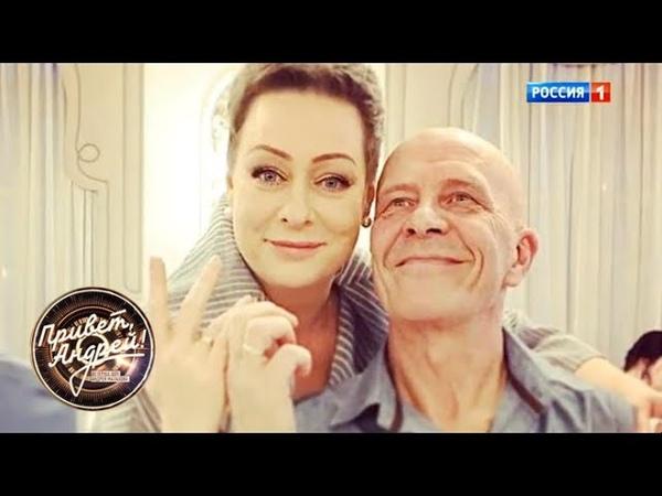 Привет Андрей Мария Аронова вышла замуж Свадебное настроение Ток шоу Андрея Малахова 30 04 18