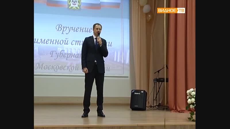 Наша гордость - вручение школьникам стипендий губернатора и главы Ленинского района
