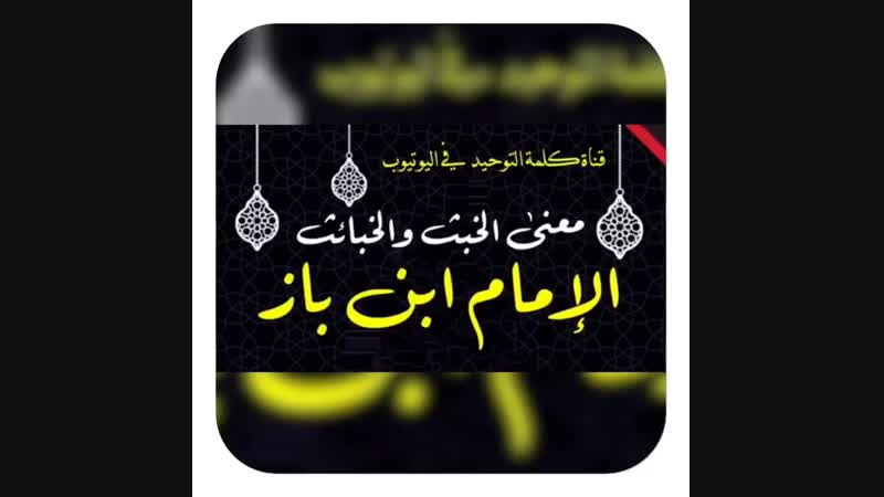 العلامة ابن باز رحمه الله وغفر له وجمعنا به في الفردوس الأعلى