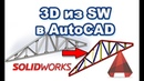 Solidworks Импорт проекта 3D модели сборки фермы из SW в Autocad