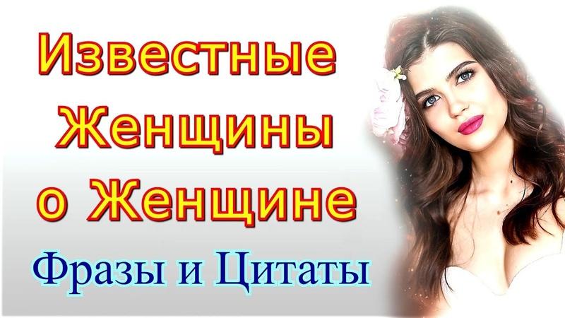 Известные Женщины и Мужчины о Женщинах / Фразы, Цитаты, Мудрые Мысли, Афоризмы и Высказывания