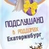 Подслушано в роддомах Екатеринбурга