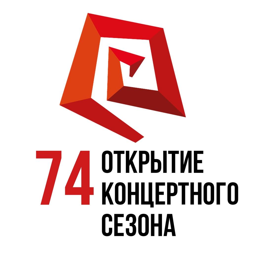 Афиша Калуга Открытие 74-го концертного сезона!