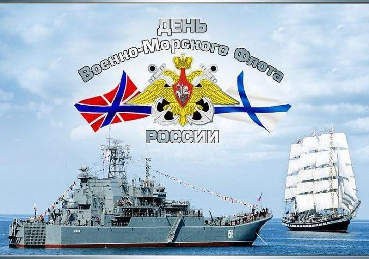 Афиша на день ВМФ 29 июля 2018 года