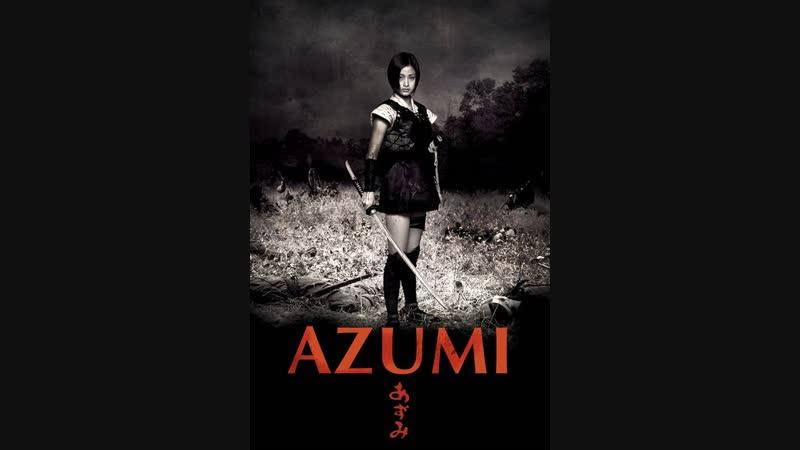 AZUMI( 2003) Esp Cast