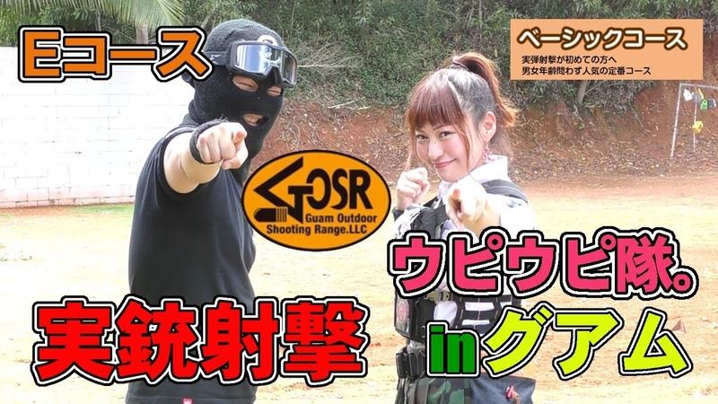 【ベーシックEコース】グアムで実銃射撃にチャレンジ!【GOSR】(45)みさみ1237