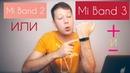 Xiaomi Mi Band 3, отличие от Mi Band 2. Наконец-то с NFC? Полное Обзорро
