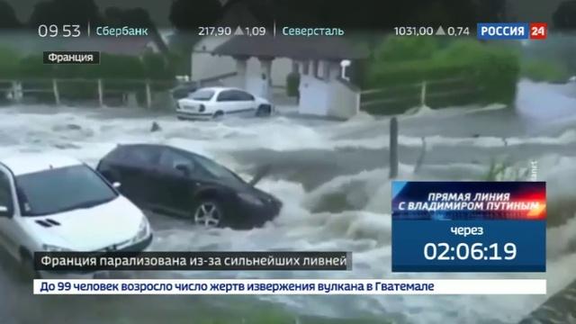 Новости на Россия 24 • Франция парализована из-за сильнейших ливней