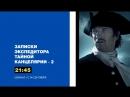 Анонс Сериал Записки экспедитора тайной канцелярии Второй сезон С 14 сентября в 21 45