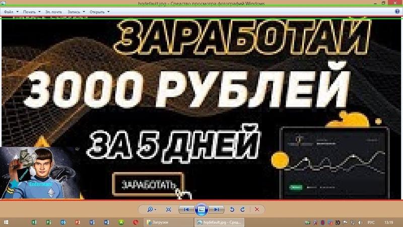 ЗАРАБОТАЙ В НОВОМ ПРОЕКТЕ 3000 РУБЛЕЙ НЕЧЕГО НЕДЕЛАЯ