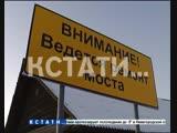 Прерванное сообщение - жители Городецкого района на два года остаются без моста