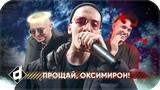 МИКСИ ПРОЩАЙ ОКСИМИРОН МИКСИ на VERSUS Фреш Блад 4