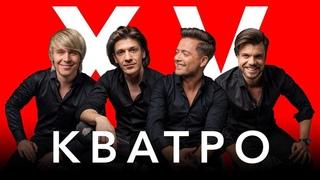 Кватро - 15 лет: приглашение на концерт в Кремле 19.12.2018