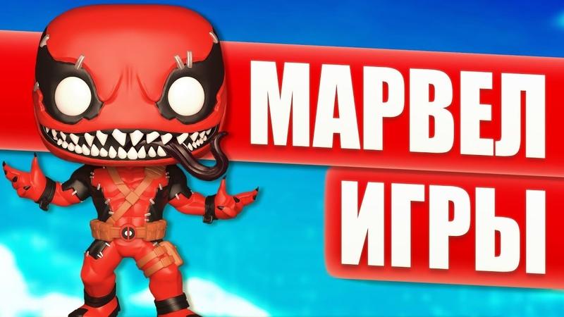 Marvel игры на телефон для Android, iOS
