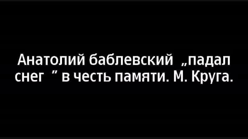 Кавер исполнитель АНАТОЛИЙ БАБЛЕВСКИЙ.