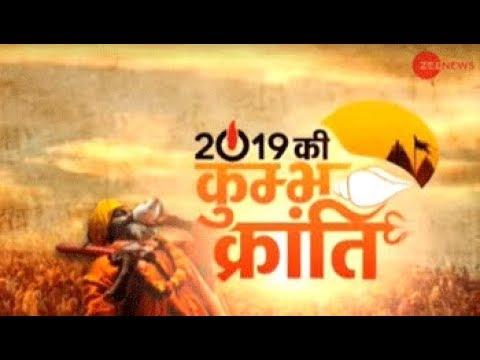 Kumbh 2019: First 'shahi snan' on Makar Sankranti underway