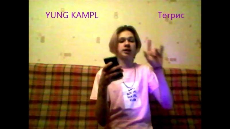 YUNG KAMPL - День за днем/Street fighters/Тетрис